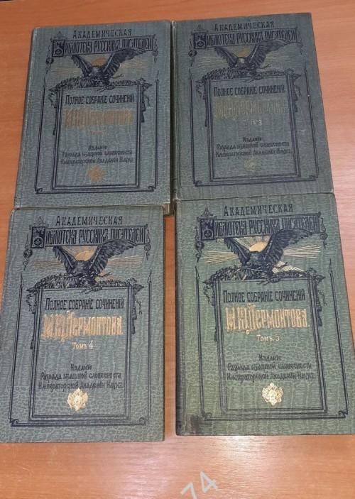 Лермонтов. Собрание сочинений. Красивое, подарочное издание. 1910-1913гг. Состояние! 4 тома