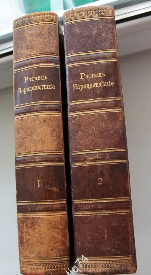 Ратцель. Народоведение. 2 тома. Отличное состояние!