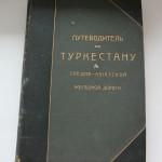 Путеводитель по Туркестану и Средне-Азиатской жд 1903г. Редкое издание в красивом родном переплёте