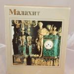 Малахит. Большой каталог двухтомник. Свердловск, 1988г.