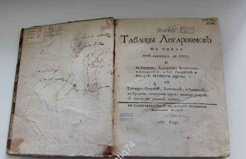 Таблицы логарифмов. Санкт-Петербург, морской кадетский корпус . 1761 год
