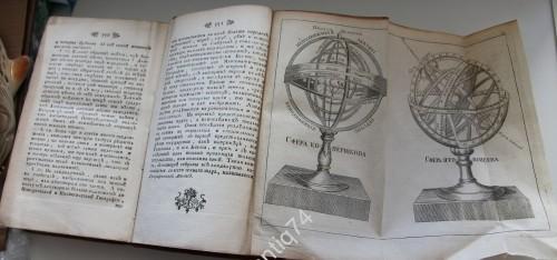 Руководство по географии с глобусом и ландкартами. Санкт-Петербург, Академия наук, 1764 год